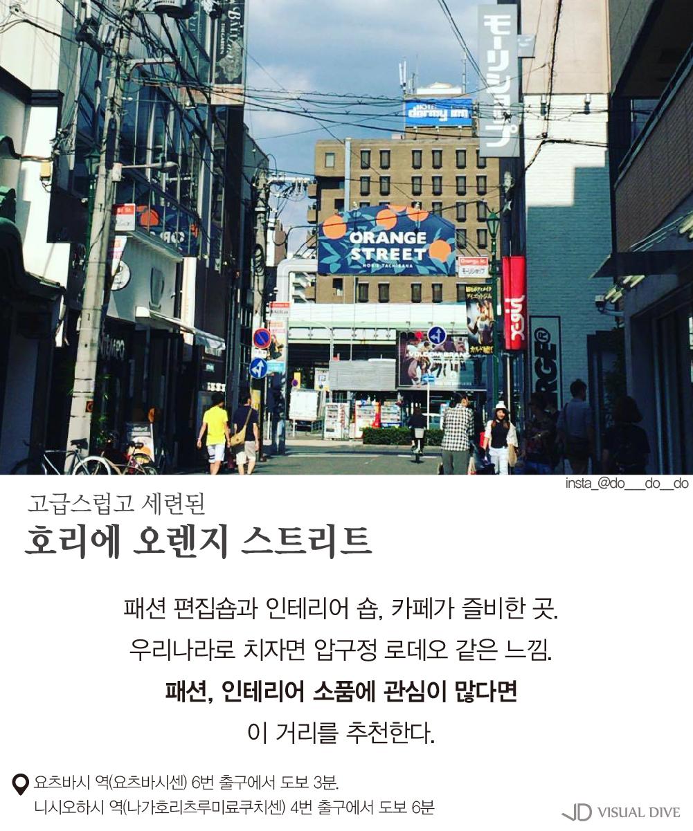 '일본스러움'을 느낄 수 있는 골목 5 [카드뉴스]
