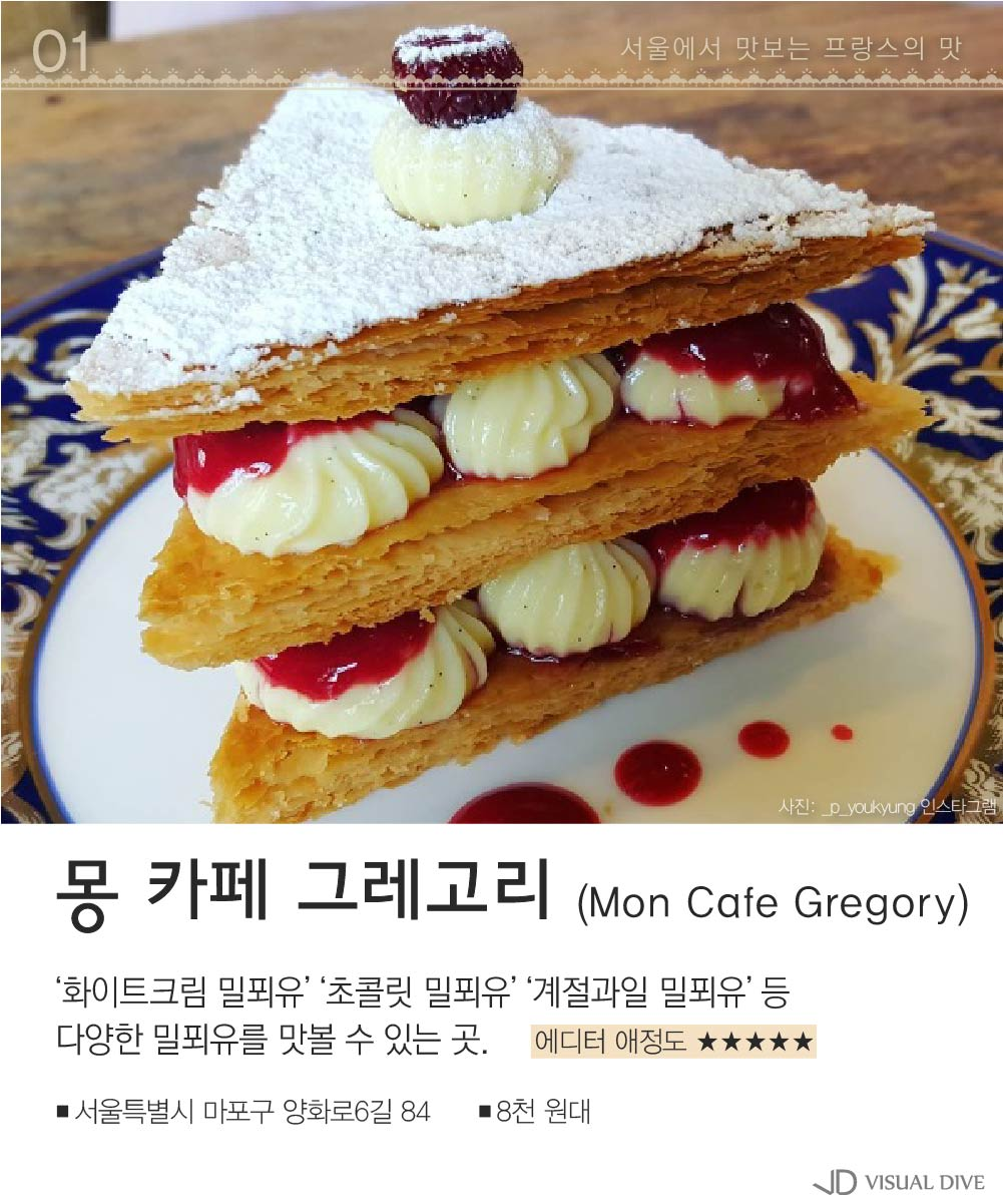 서울에서 맛보는 프랑스 디저트…'밀푀유' 카페 HOT 6 [카드뉴스]