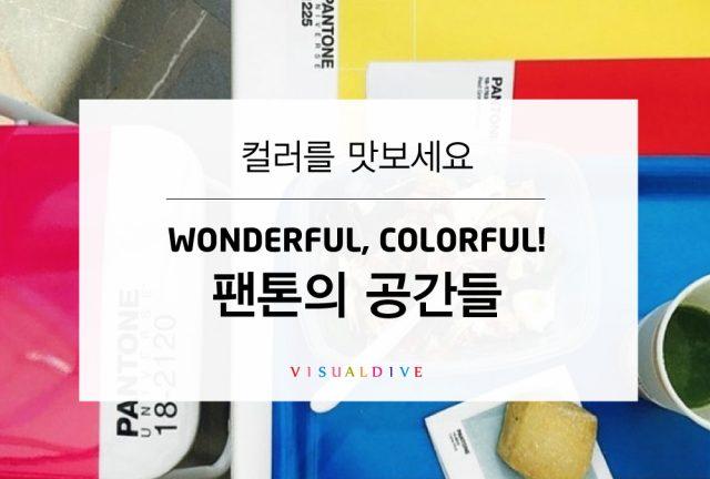 디저트·카페·호텔까지…팬톤이 만든 공간 [카드뉴스]