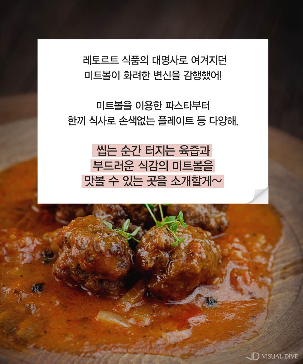 수제 미트볼 맛집 HOT 3…육즙과 식감의 환상적 콜라보 [카드뉴스]