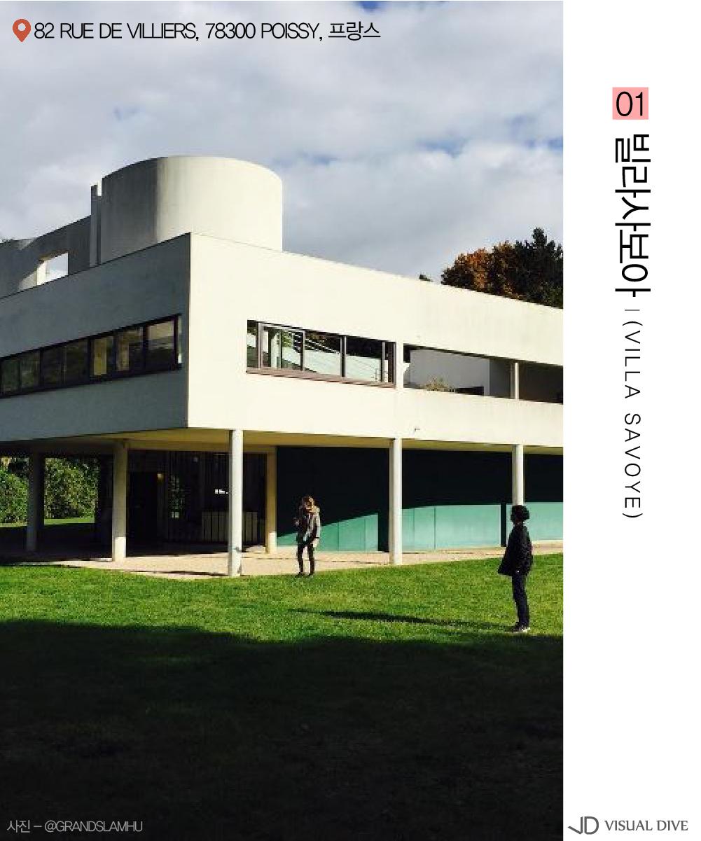 현대 건축의 아버지 '르꼬르비지에' 건축물 BEST5 [카드뉴스 ...