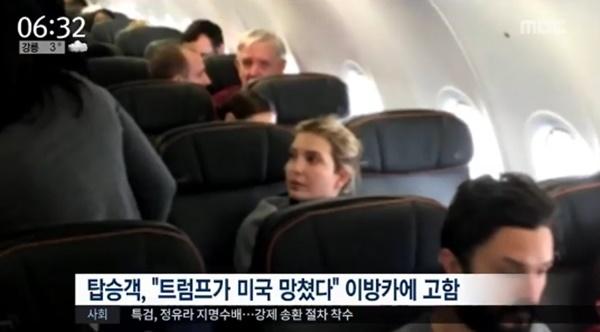 (사진=MBC 뉴스투데이)