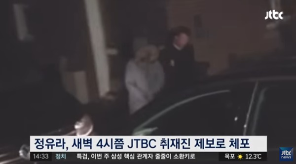 (사진=JTBC '뉴스현장')