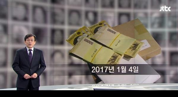 (사진=JTBC '뉴스룸')
