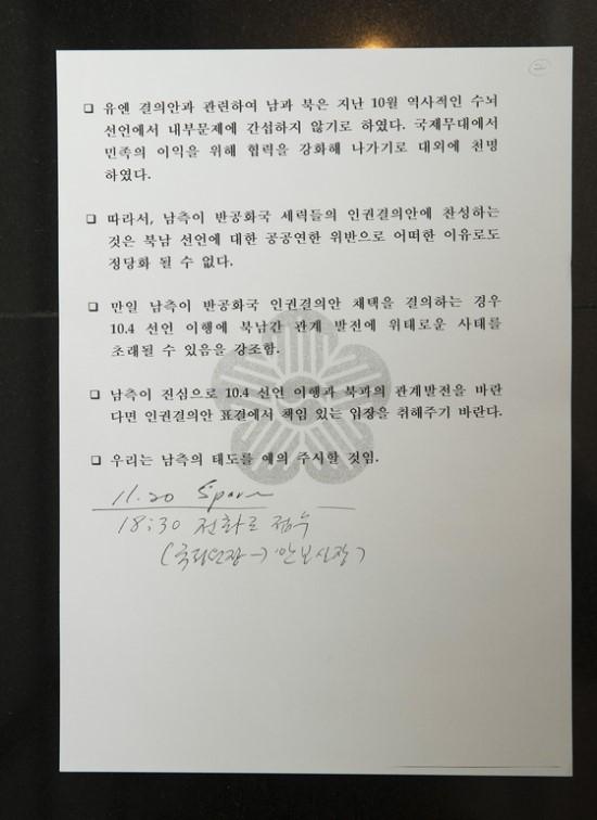 (사진=송민순 전 장관이 공개한 쪽지/중앙일보 화면 캡쳐)