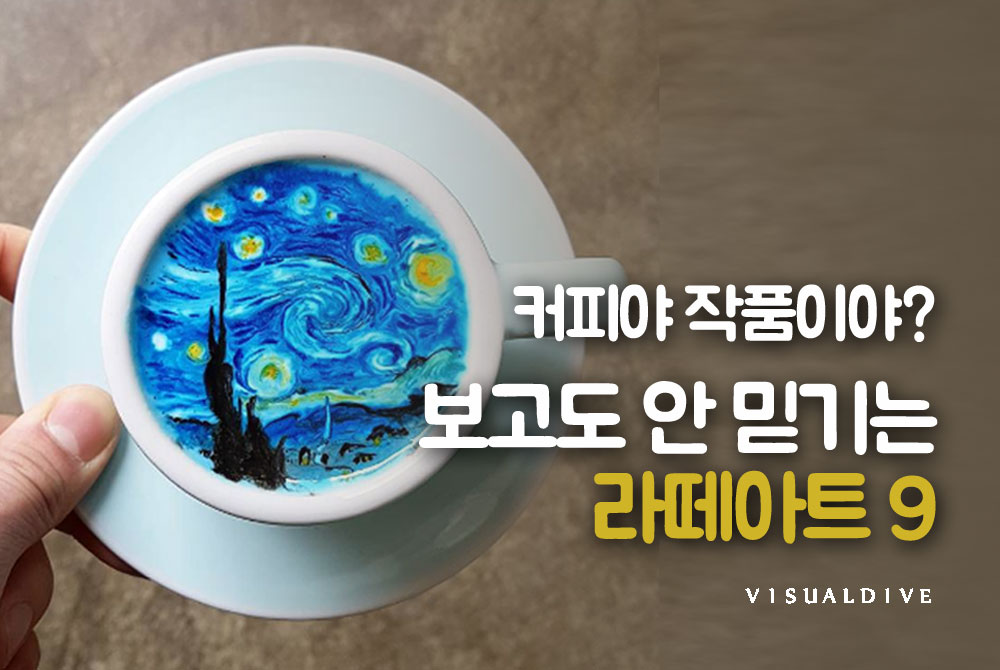 Artist Coffee And Milk Video