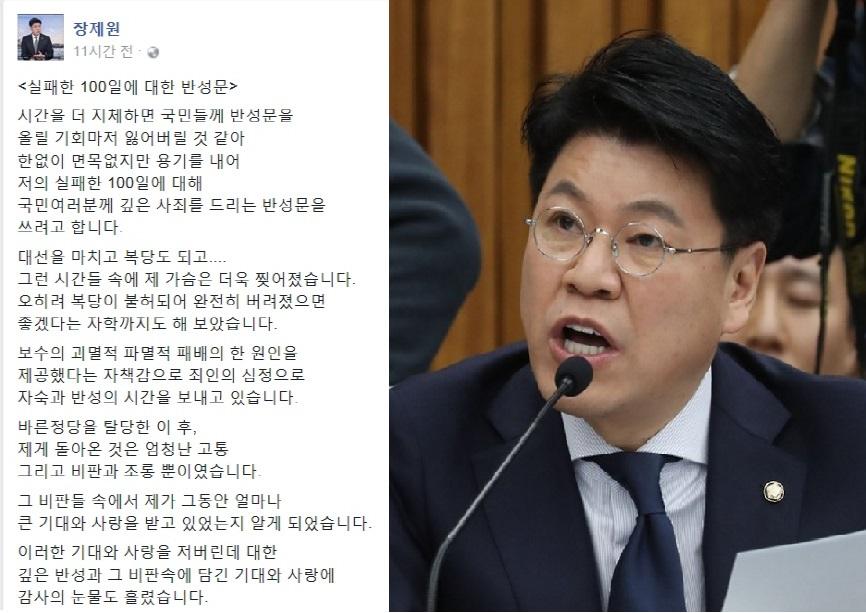 (사진=장제원 페이스북·연합뉴스)