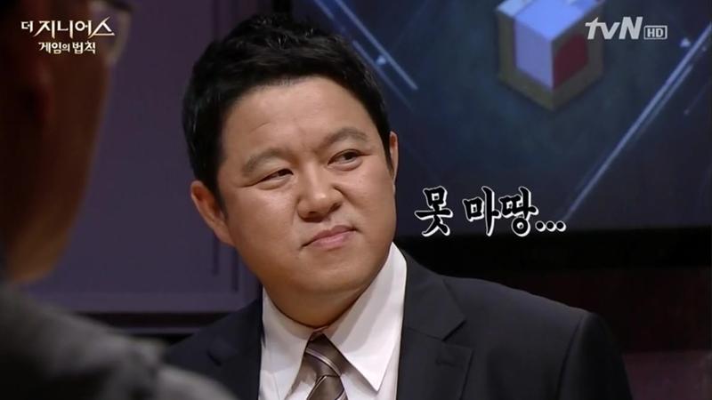 (사진=tvN '더 지니어스' 캡처)