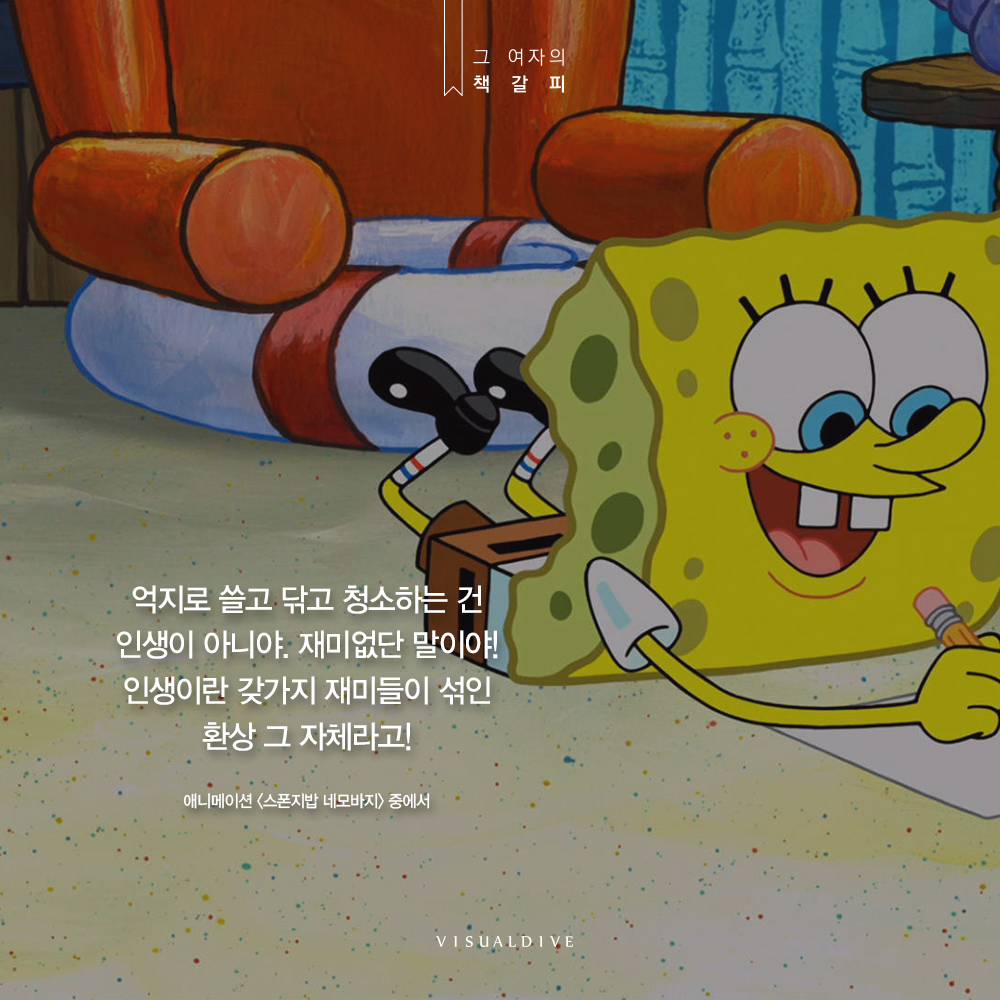bookmark_sponge