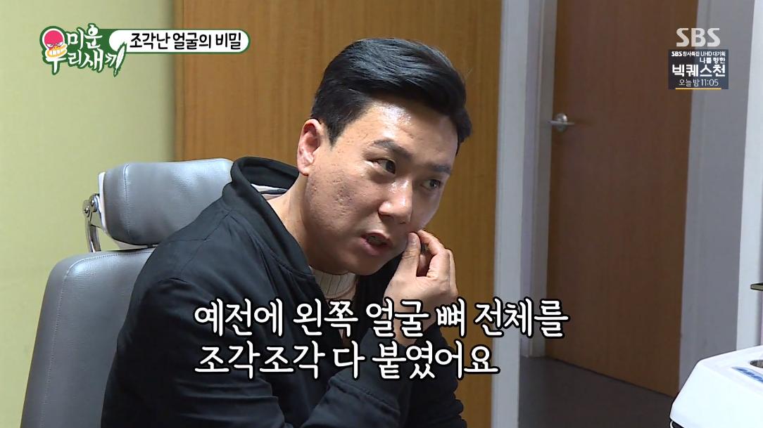 (사진=SBS '미운 우리 새끼')