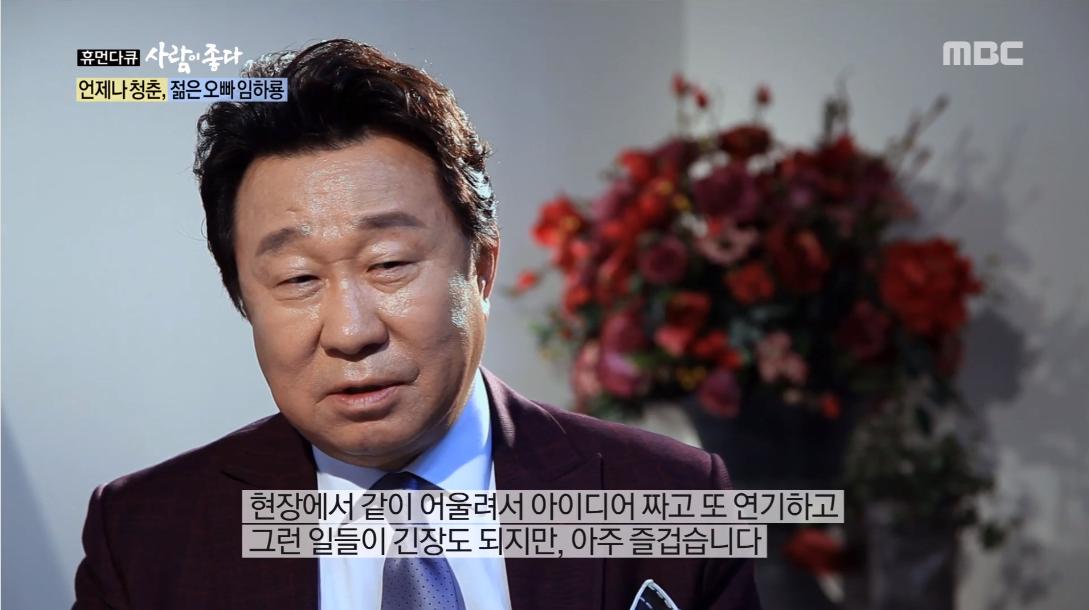 (사진=MBC 휴먼다큐 '사람이 좋다')