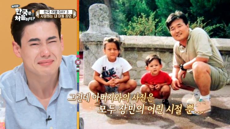 (사진=MBC 에브리원 '어서와 한국은 처음이지?')