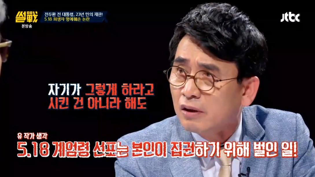 (사진=JTBC '썰전')