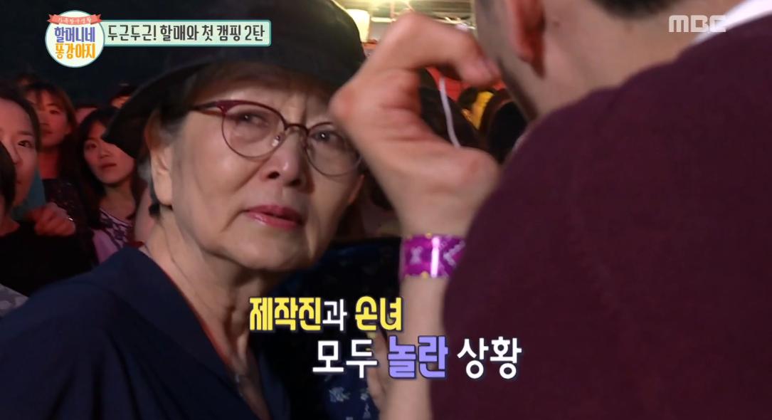 (사진=MBC  '할머니네 똥강아지')