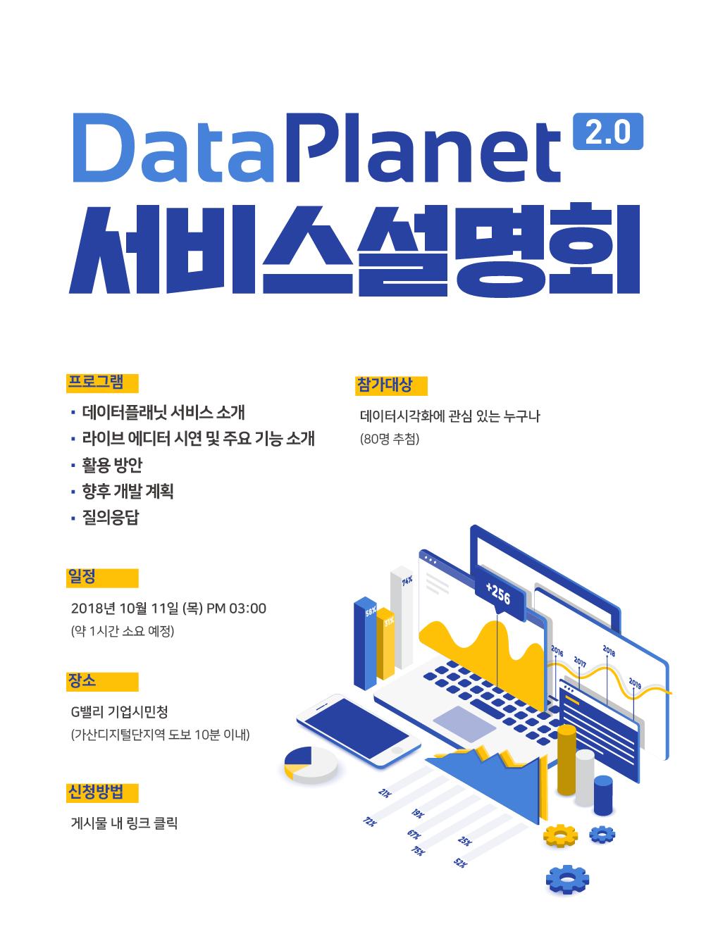180907_dataplanet academy
