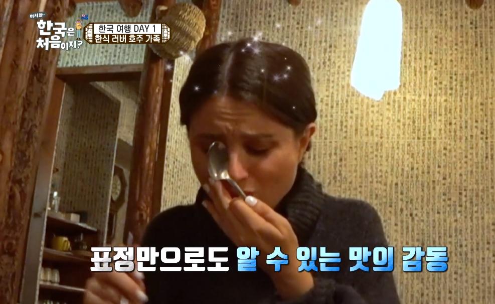 (사진=MBC에브리원 '어서와 한국은 처음이지?')