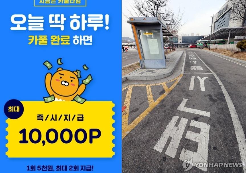 (사진=카카오 앱 캡처(좌), 연합뉴스(우)