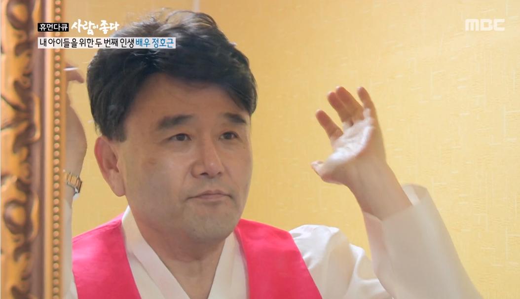 (사진=MBC '휴먼다큐 사람이 좋다)