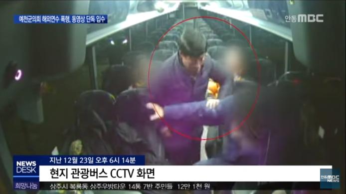 (사진=안동 MBC 방송)