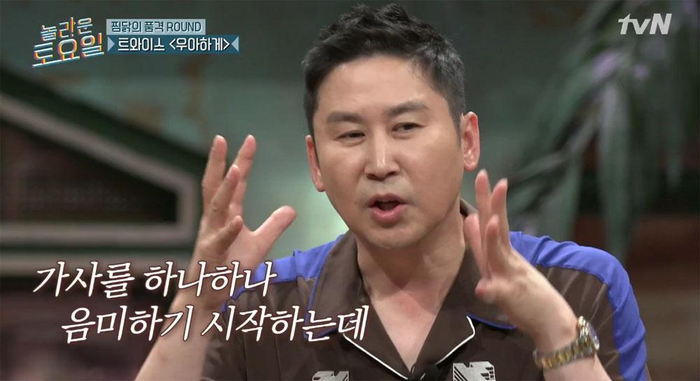 (사진=tvN 놀라운 토요일)